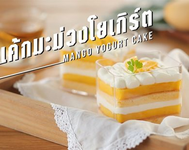 Mango Yogurt Cake